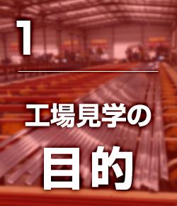 工場見学の目的